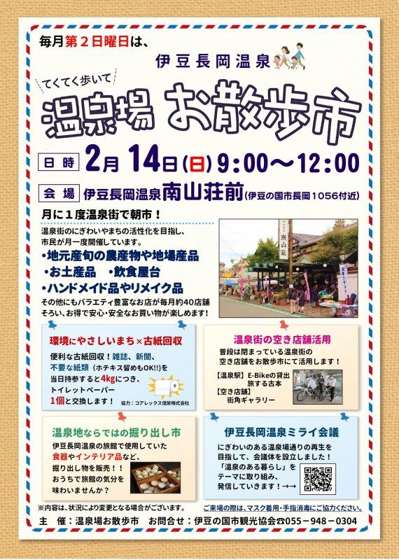 2月14日(日)「温泉場お散歩市」 開催!