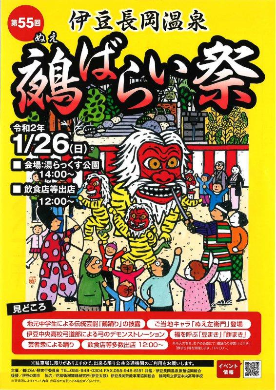 1/26(日) 伊豆長岡温泉 鵺ばらい祭開催!