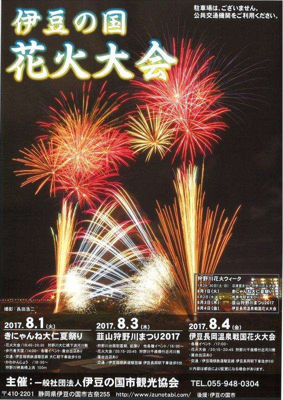 伊豆の国花火大会は8月1日・3日・4日!