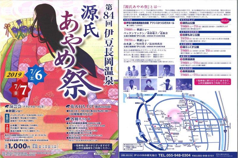 7月6日(土)・7日(日) 第84回源氏あやめ祭開催!