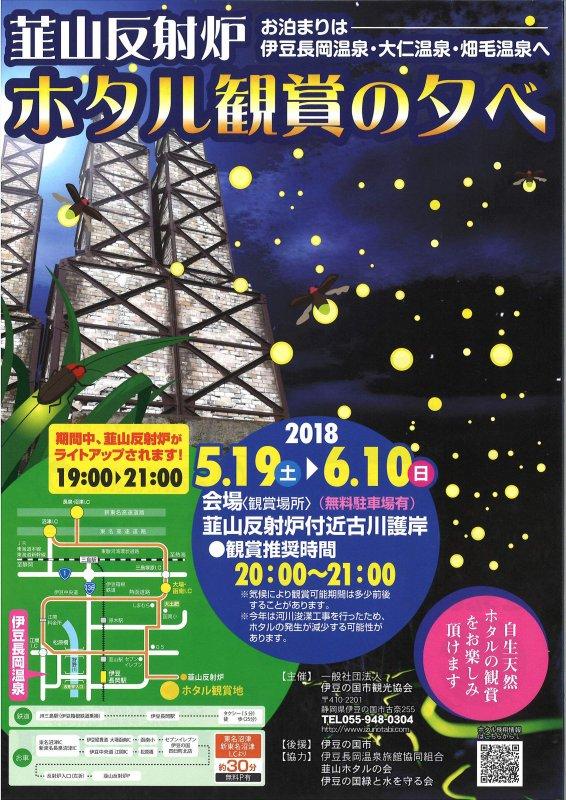 韮山反射炉 ホタル観賞の夕べ 5/19~6/10開催!