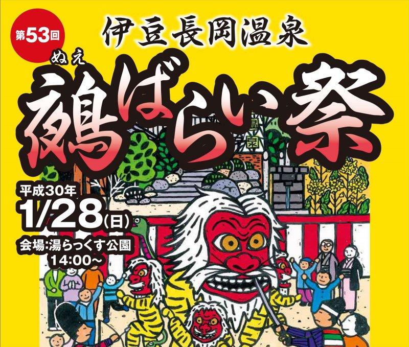 1/28(日)伊豆長岡温泉 鵺ばらい祭開催!