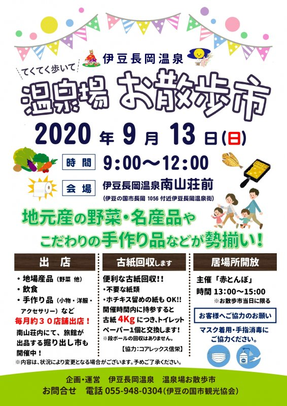 9月13日(日)「温泉場お散歩市」 開催!