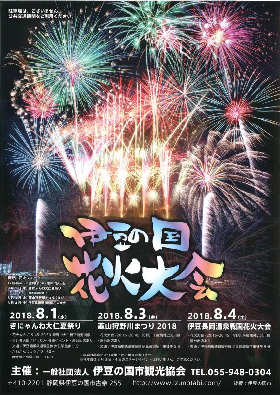 Izu-no-Kuni Fireworks on Aug 1st, 3rd, 4th, 2018!