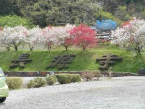 4/6 女性部近隣歴史・史跡実地研修会