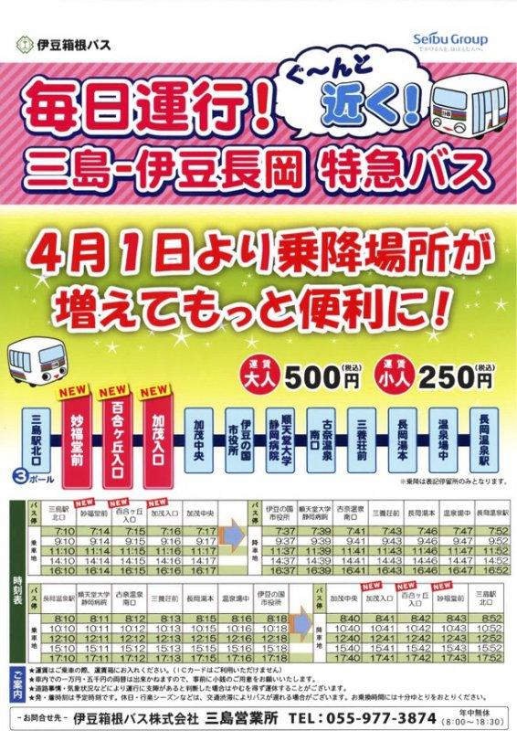 三島駅(新幹線口)から伊豆長岡温泉へ特急バス運行