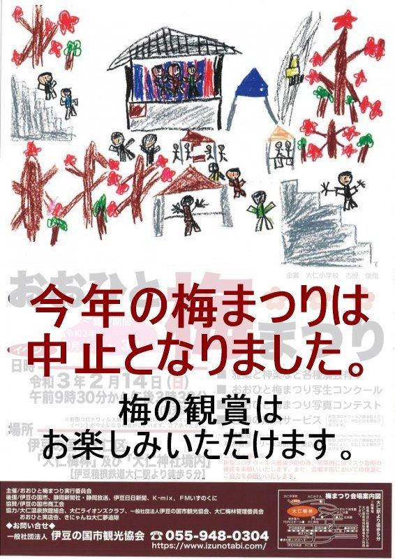 【開催中止】おおひと梅まつり 2月14日