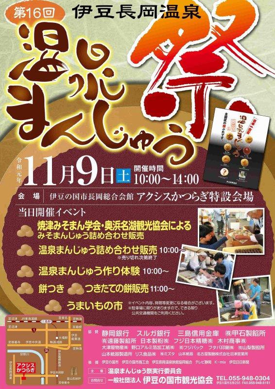 11/9 温泉まんじゅう作り体験! 伊豆長岡温泉 温泉まんじゅう祭