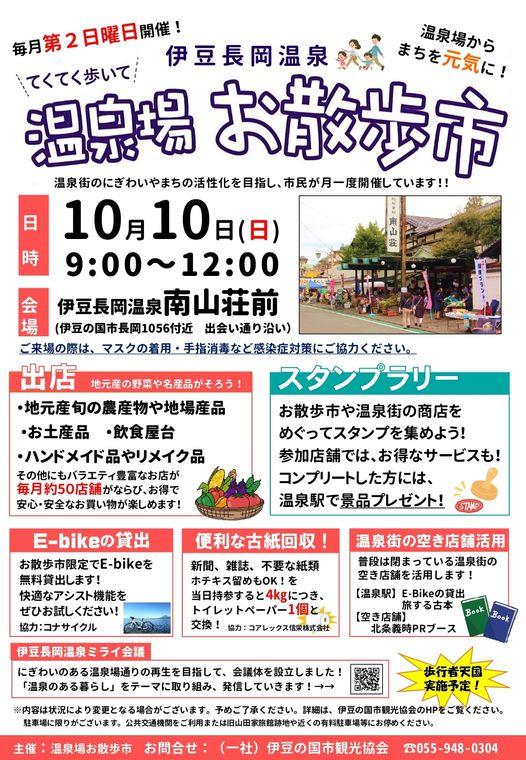 10月10日(日)「温泉場お散歩市」 開催!