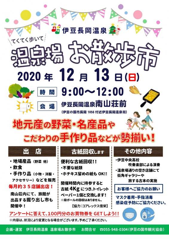 12月13日(日)「温泉場お散歩市」 開催!