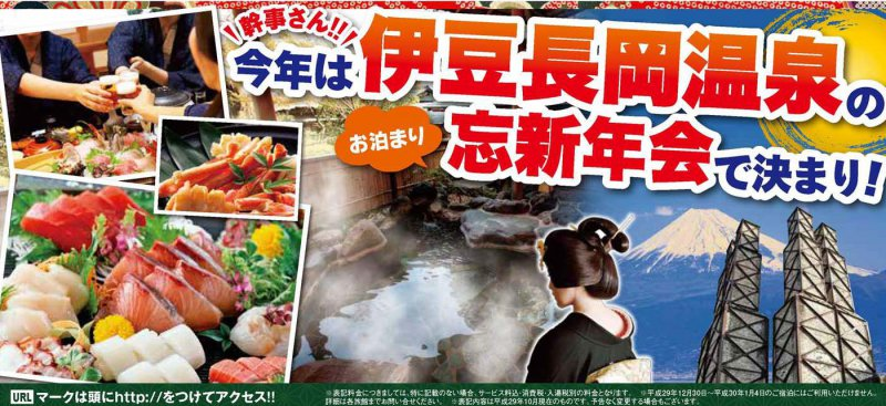 幹事さん!今年は伊豆長岡温泉のお泊り忘新年会で決まり!