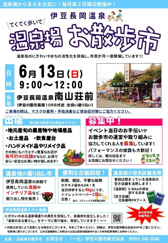 6月13日(日)「温泉場お散歩市」 開催!