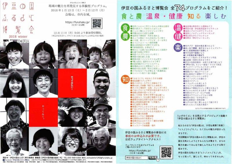 1/13~2/12 伊豆の国ふるさと博覧会が開催されます
