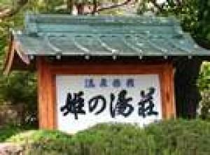 Ryokan Himenoyu-so