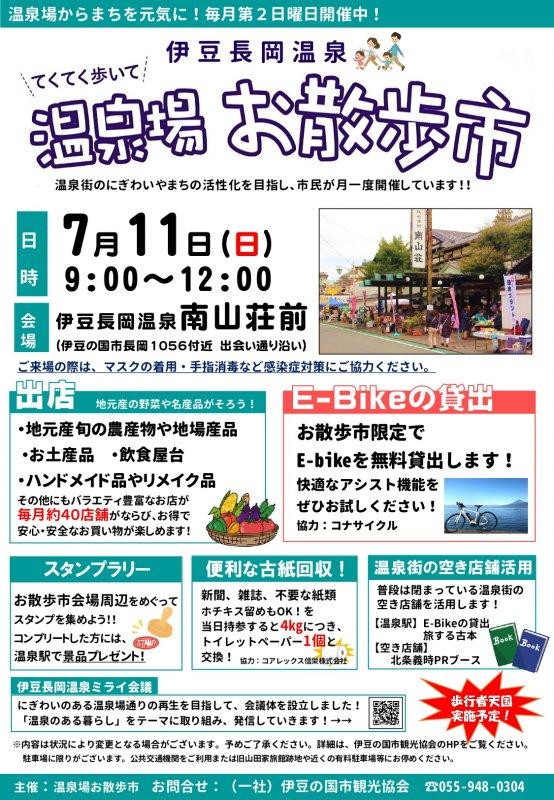 7月11日(日)「温泉場お散歩市」 開催!