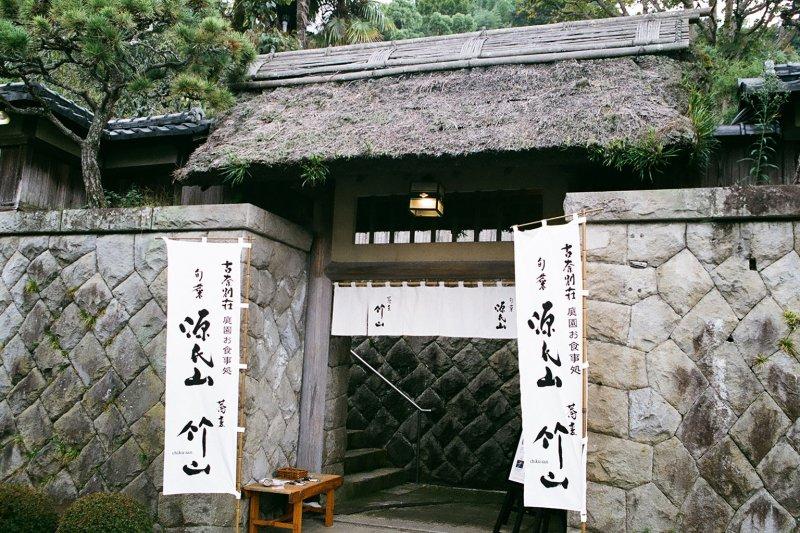 古奈別荘の歴史