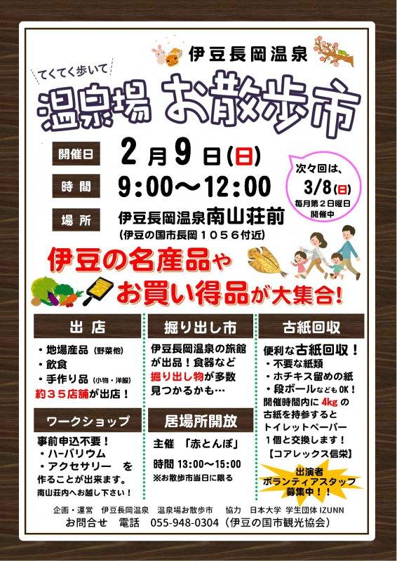 2月9日(日)温泉場お散歩市(朝市) 開催!!