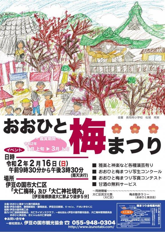 おおひと梅まつり  2月16日 開催!