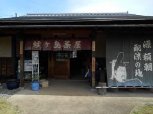 蛭ヶ島茶屋で昼食・・・♪