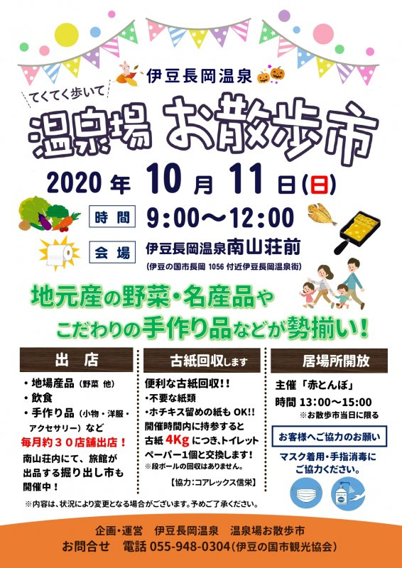 10月11日(日)「温泉場お散歩市」 開催!