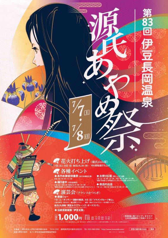 7月7日(土)・8日(日) 第83回源氏あやめ祭開催!