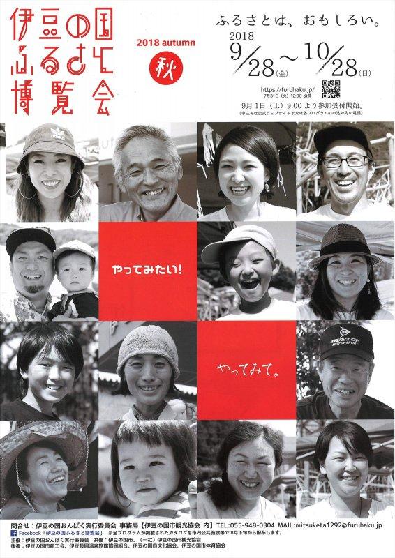 2018年9/28~10/28 伊豆の国ふるさと博覧会が開催されます!
