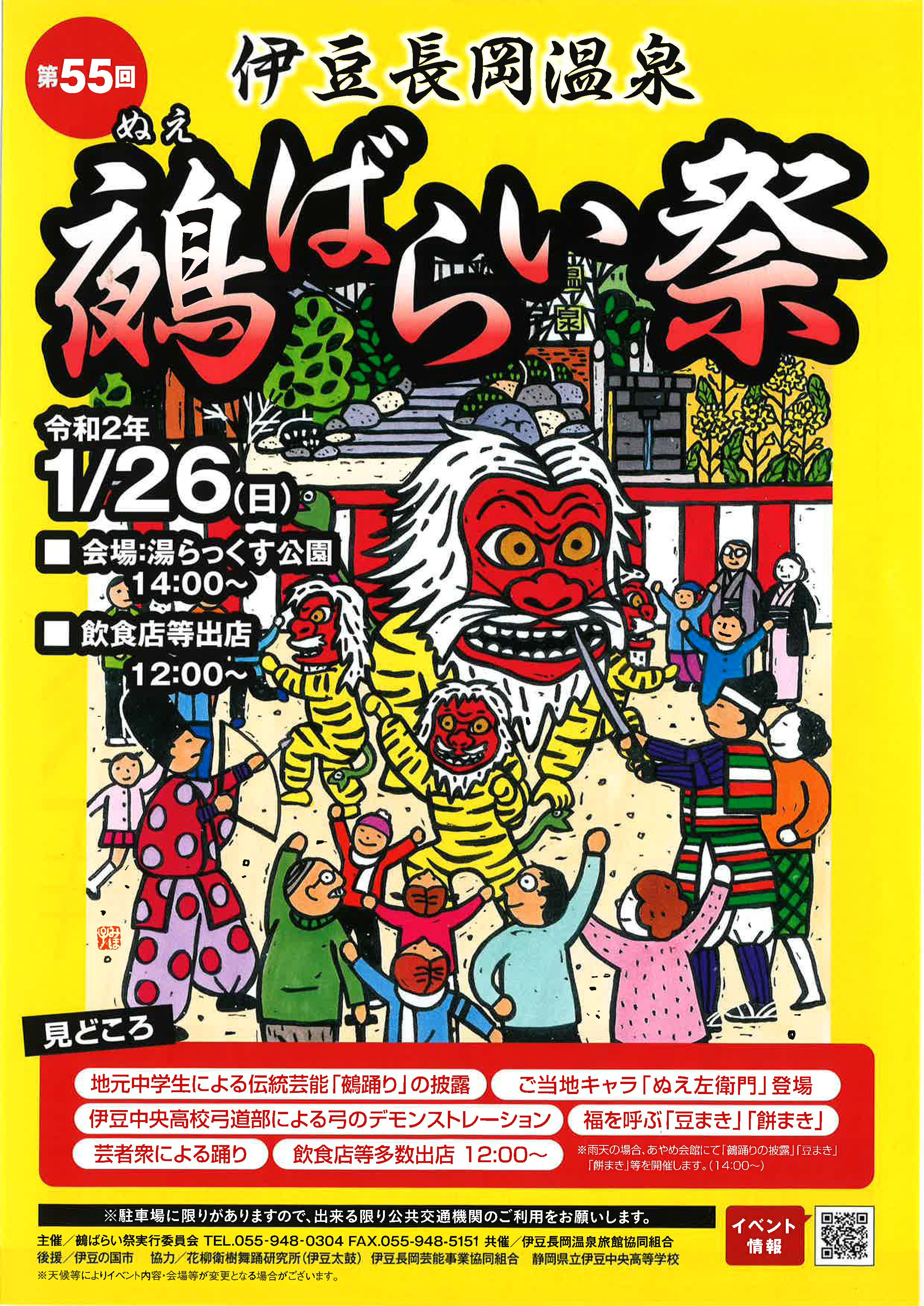 align:none link:0 alt:0 1/26(日) 伊豆長岡温泉 鵺ばらい祭開催!l