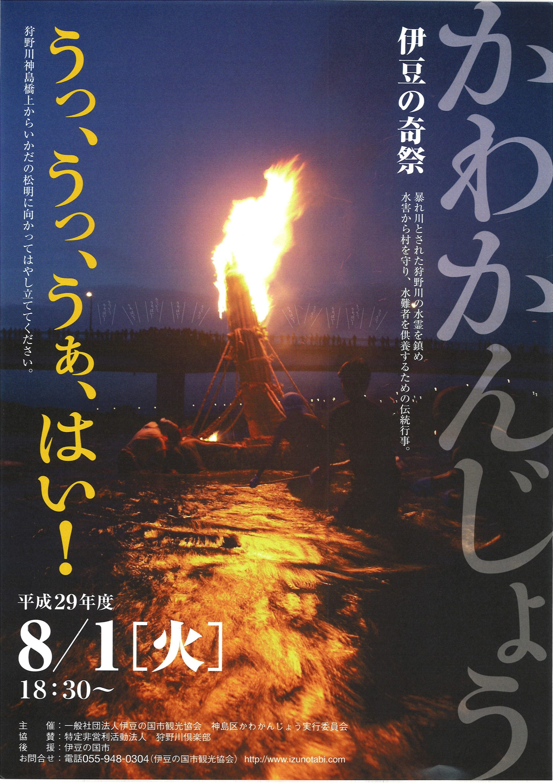 align:none link:0 alt:0 伊豆の奇祭「かわかんじょう」l