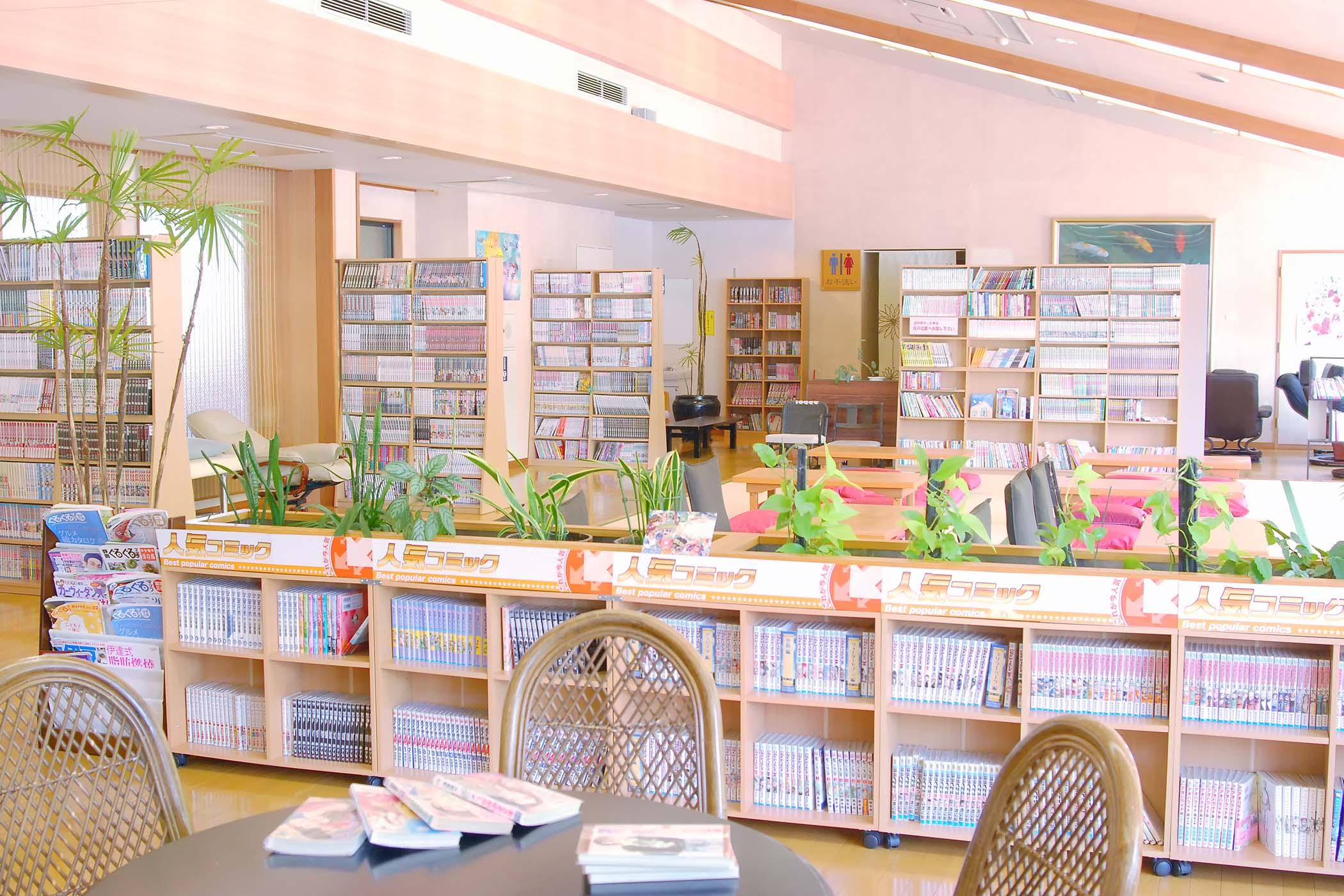 自慢の温泉まんが図書館