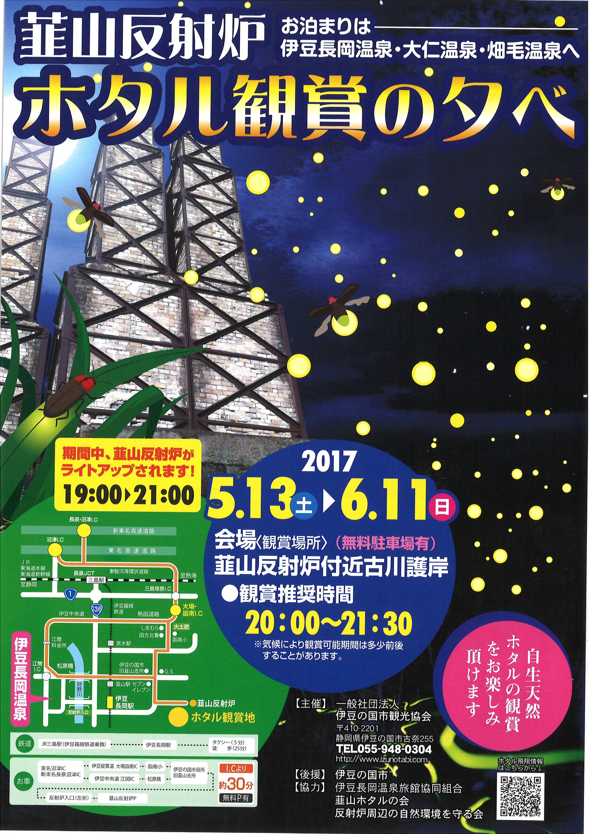 align:none link:0 alt:0 ホタル観賞の夕べ 韮山反射炉で5/13~6/11開催!l