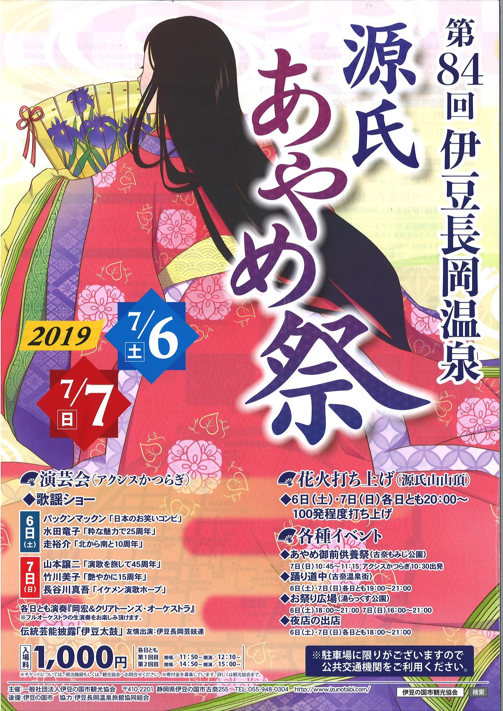 align:none link:0 alt:0 7月6日(土)・7日(日) 第84回源氏あやめ祭開催!l