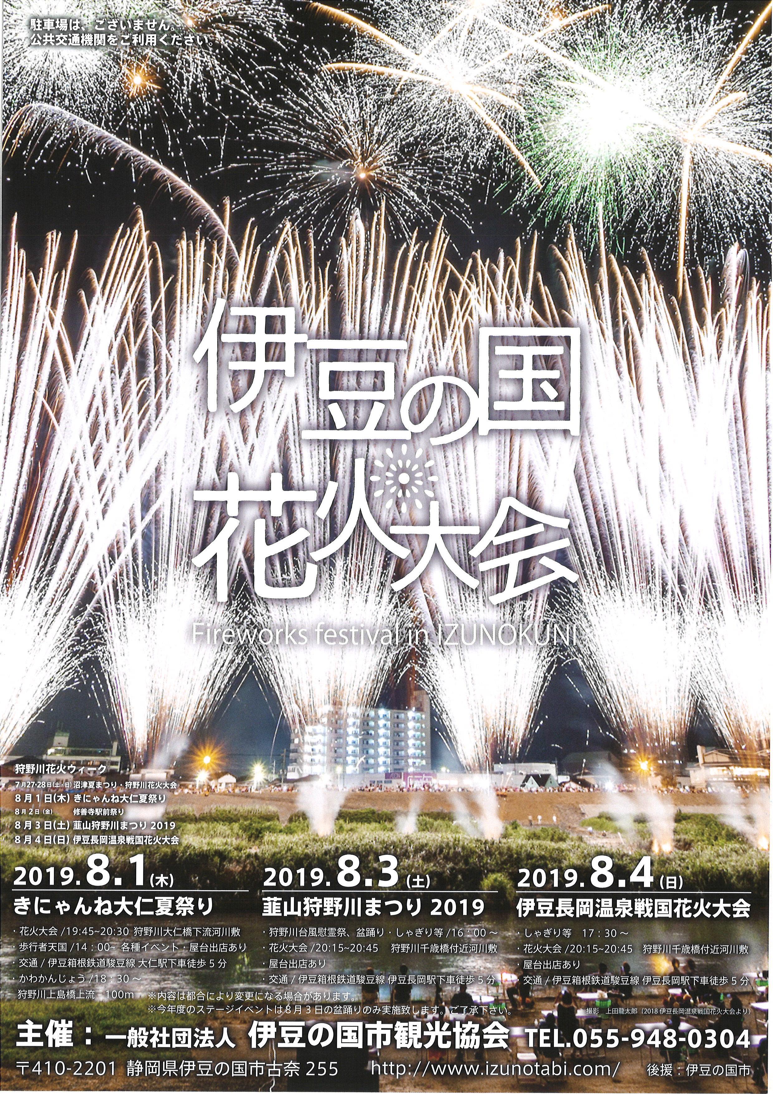 align:none link:0 alt:0 伊豆の国花火大会は8月1日・3日・4日!l
