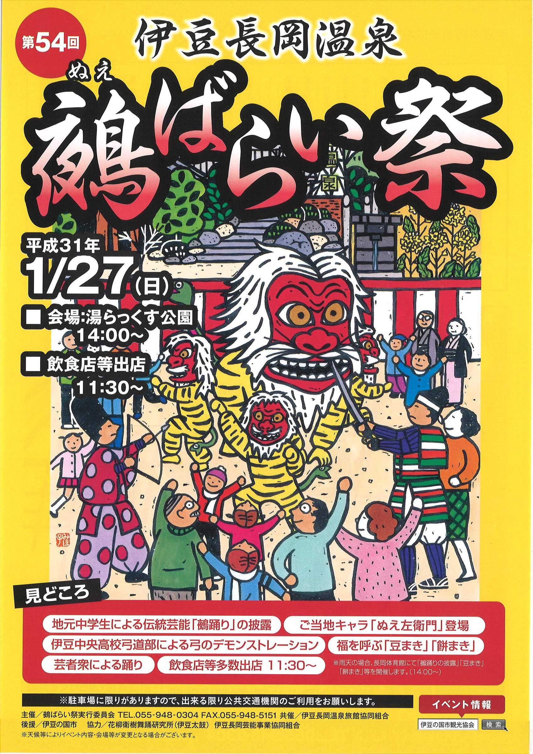 align:none link:0 alt:0 1/27(日)伊豆長岡温泉 鵺ばらい祭開催!l