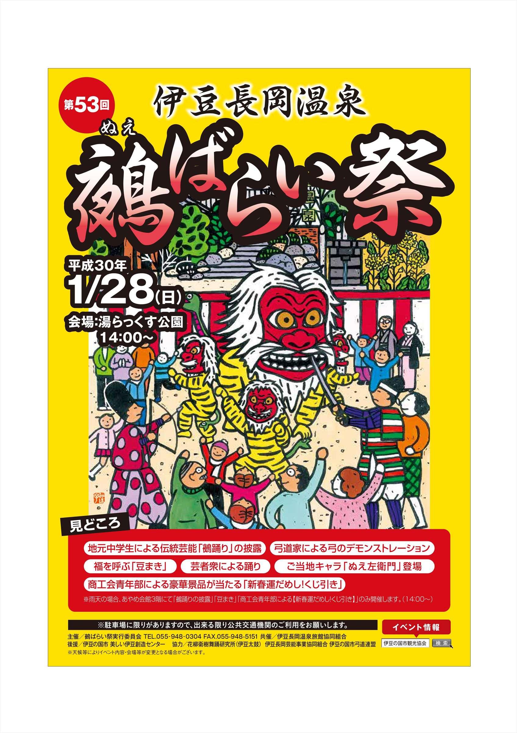 align:none link:0 alt:0 1/28(日)伊豆長岡温泉 鵺ばらい祭開催!l