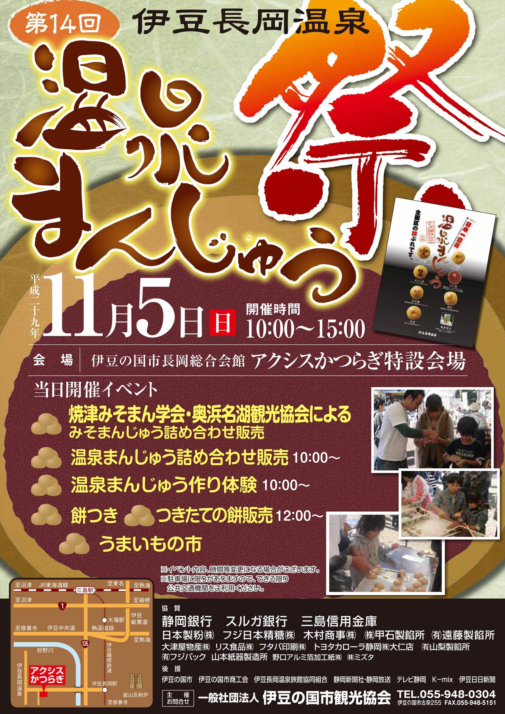 align:none link:0 alt:0 11/5 Making Onsen Manju at the 14th Onsen Manju Festival!l