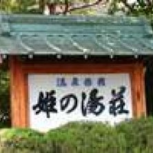 貸切露天と色浴衣の宿 姫の湯荘